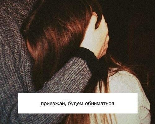 картинка приходи ко мне обниматься